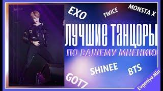 KPOP| ЛУЧШИЕ ТАНЦОРЫ ПО ВАШЕМУ МНЕНИЮ| EXO BTS SHINEE TWICE