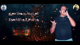 Hamo bika - مهرجان حب عمري 2 | حمو بيكا - مودي امين - نور التوت | توزيع فيجو الدخلاوي 2018
