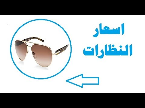 07c3d5da1 اسعار النظارات فى مصر والسعودية 2017 - YouTube