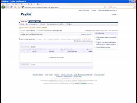 Видео урок по регистрации акаунта в Paypal