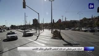 استياء عربي ودولي من قرار الرئيس الأمريكي بشأن القدس - (6-12-2017)