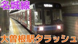 次々と電車が来る平日夕ラッシュの地下鉄名城線 大曽根駅30分間ノーカット!名古屋学院大学ラッピングなど