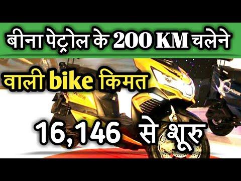 Hero Electric Bike Price List Top Speed In India 2018
