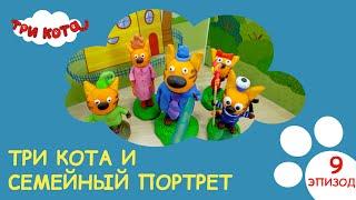 Три кота -  Семейный портрет | Выпуск №9 | Развивающее видео для детей