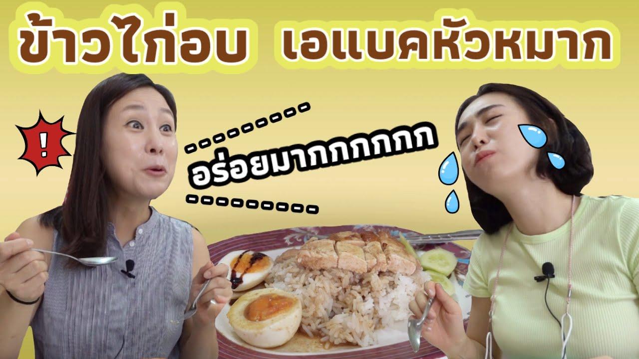 🇰🇷🇹🇭 EP1한국 친구와 태국 대학교 투어 | 추억의 맛집 | 카우 옵 까이 | 대박 대박 맛집 ㅠㅠ 눈물 납니다...