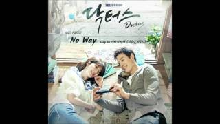 Cover images No Way - 박용인(어반 자카파), 권순일(어반 자카파) [SBS 드라마 닥터스 OST Part. 1] [Official Audio]