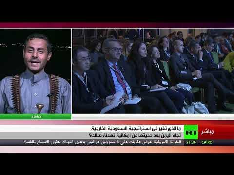 تغير في استراتيجية السعودية تجاه اليمن؟ - لقاء مع عضو المجلس السياسي لأنصار الله محمد البخيتي  - نشر قبل 6 ساعة