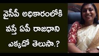వైసీపీ అధికారంలోకి వస్తే ఏపీ రాజధాని ఎక్కడో తెలుసా.? Dharuvu TV