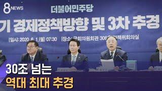 """30조 넘는 역대 최대 추경…민주 """"증액"""" · 통합 """"…"""