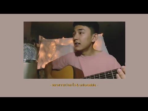 คอร์ดเพลง หมายความว่าอะไร & unloveable Cover by First Anuwat