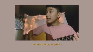 หมายความว่าอะไร & unloveable | Cover by First Anuwat