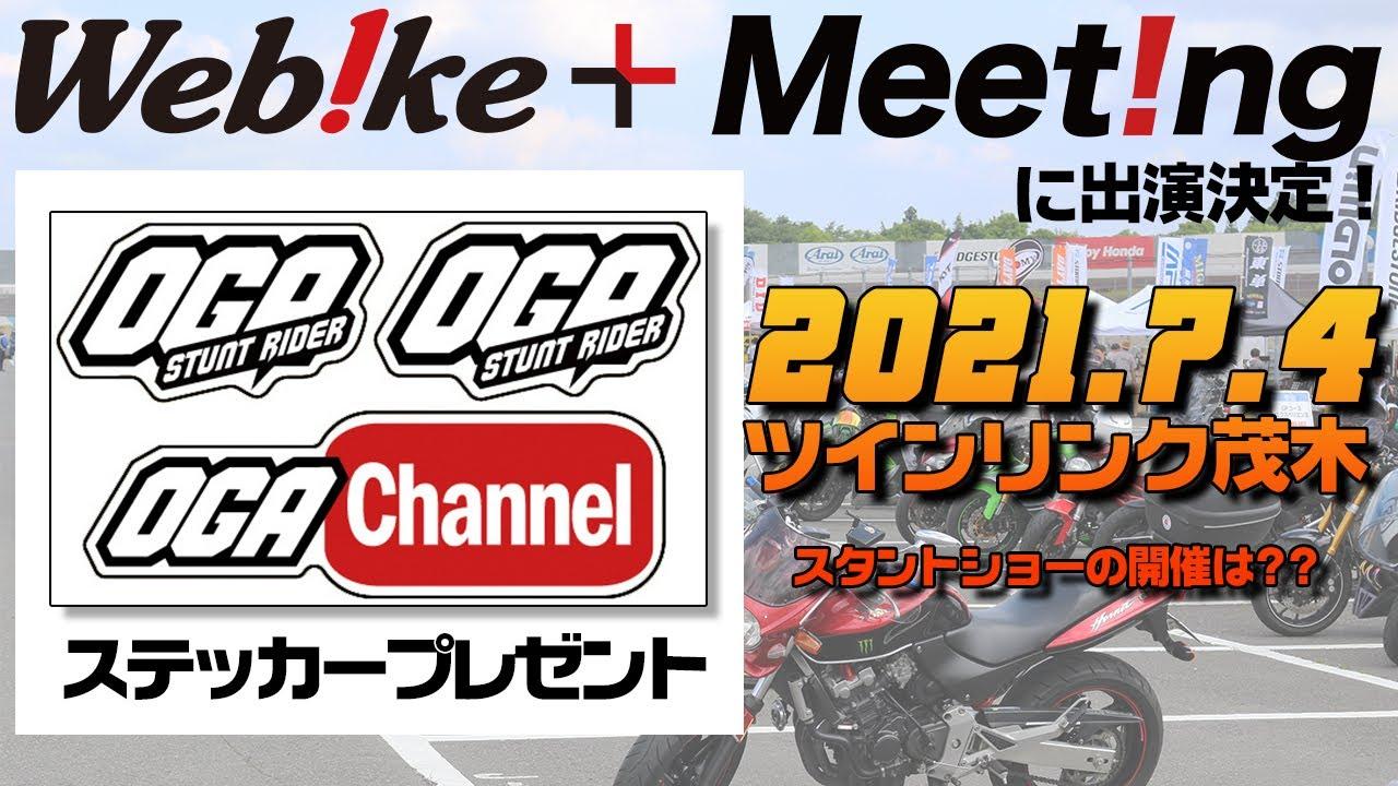 【イベント告知】OGAチャンネルステッカープレゼント!Webikeプラスミーティングに出演します! #OGAチャンネル #Webike