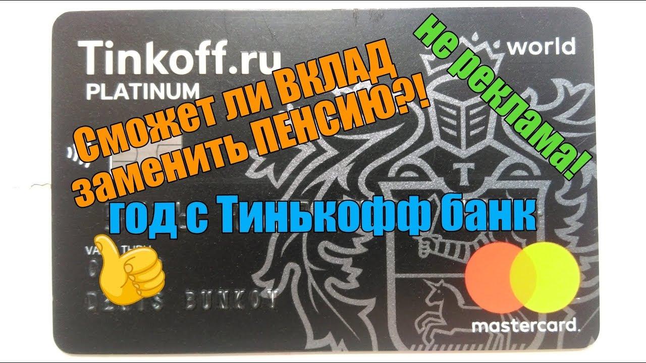 Год с Тинькофф банк | Может ли банковский вклад заменить пенсию?