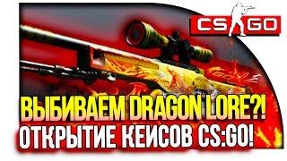ВЫБИВАЕМ DRAGON LORE! - СУВЕНИРЫ И КОРОБКИ! - ОТКРЫТИЕ КЕЙСОВ В CSGO!
