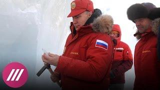 «Между нами тает лед»: Путин и Медведев в Арктике