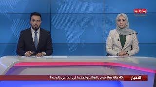 اخر الاخبار | 17 - 11 - 2019 | تقديم مروه السوادي وهشام الزيادي | يمن شباب