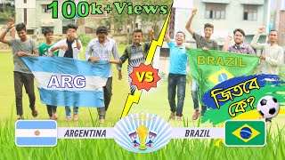 Argentina Vs Brazilian Fan Bangla New Funny Video | Russia World Cup 2018 | Jest Entertainment