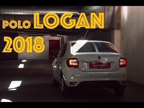 LOGAN 2018 Убийца LANOSов