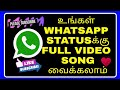 HOW TO SETUP FULL VIDEO SONG ON WHATSAPP STATUS /// SPR MEDIA TAMIL CHANNEL