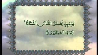 Surah Al-Zilzal (Chapter 99) with Urdu translation, Tilawat Holy Quran, Islam Ahmadiyya
