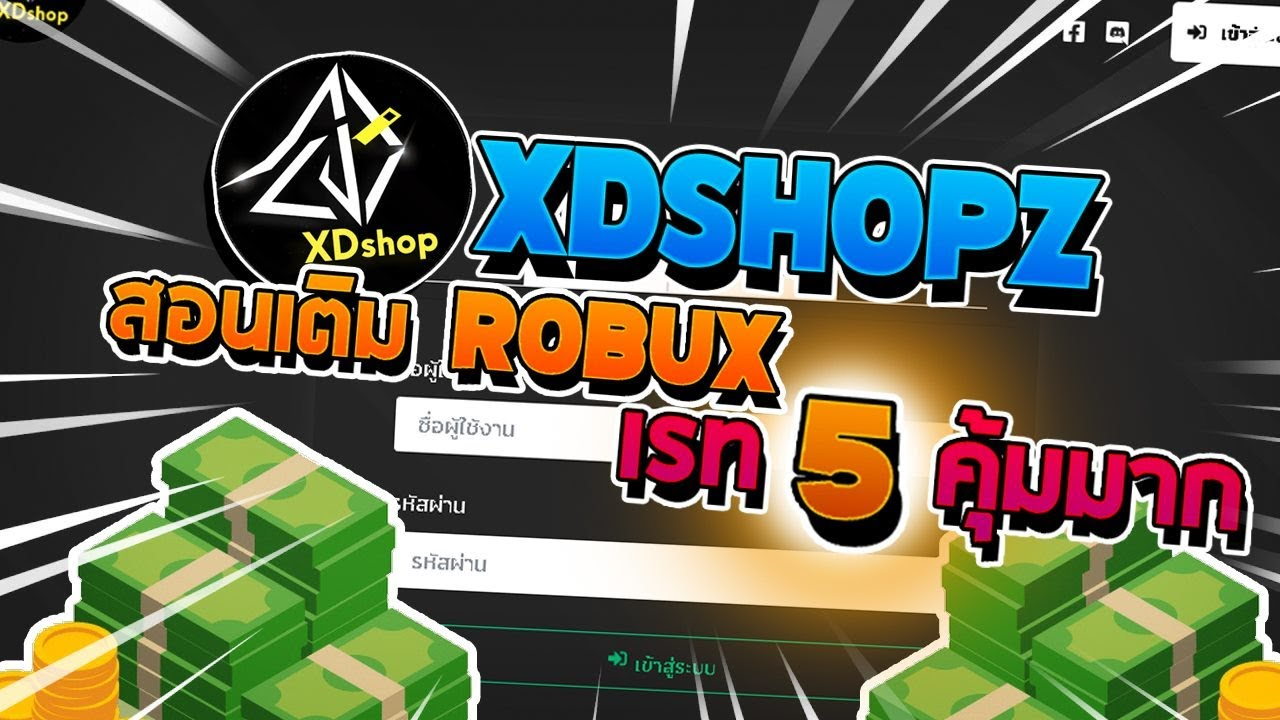 🔶 Roblox  [สอนเติม Robux]  เรท 5 - 8 ร้าน  XDSHOP  คุ้มมาก++