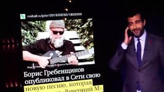 Реакция Соловьёва и Урганта на песню БГ