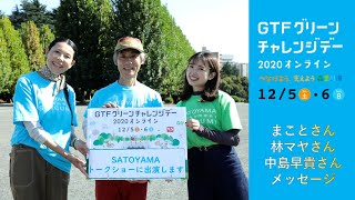 【GTF×SATOYAMA movement】 12月5日(土)、6日(日)開催のGTFグリーンチャレンジデー2020オンラインにご出演頂く、まことさん(シャ乱Q、森里川海アンバサダー)、林 ...