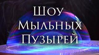 Шоу гигантских мыльных пузырей , Мыльное шоу Ксении Галяс на ваш праздник!