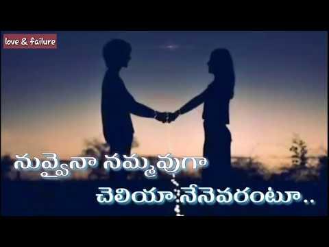 Love status 💘|| nuvvunte naa jathaga. ||❤️ నువ్వుంటే నా.జతగా.❤️