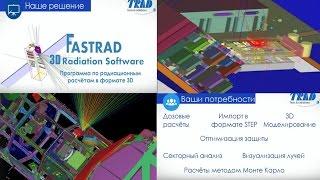 Программное обеспечение FASTRAD презентация