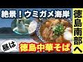 【徳島】絶景!ウミガメの海岸と徳島ラーメンがうまい!