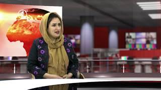 Hashye Khabar 14.09.2019 حاشیهی خبر: طالبان مانع رفتن دختران به مکتب