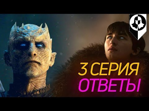 В чем суть противостояния Короля ночи и Трехглазого ворона? 3 серия Игры престолов!
