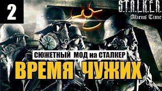 СЮЖЕТНЫЙ МОД на СТАЛКЕР! - ВРЕМЯ ЧУЖИХ - Стрим #2