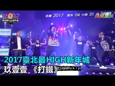 2017臺北最HIGH新年城 玖壹壹《打鐵》|三立新聞網SETN.com