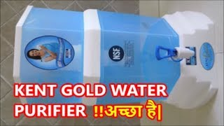 Kent GOLD (11014) 20 L Gravity Based+UF Water Purifier Unboxing, Installation & quick review
