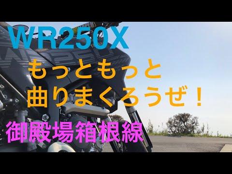 WR250Xでもっともっと曲がりまくりたい!御殿場箱根線