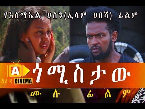 ጎሚስታው - Ethiopian Movie GOMISTAW 2018 thumbnail