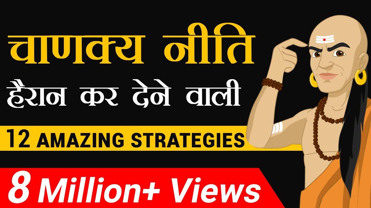 चाणक्य नीति | हैरान कर देने वाली 12 Amazing Strategy | Dr Vivek Bindra