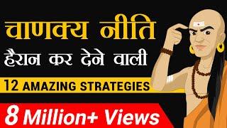 चाणक्य नीति | हैरान कर देने वाली 12 Amazing Strategy | Dr Vivek Bindra thumbnail
