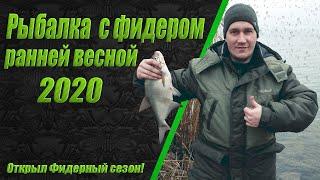 Рыбалка на фидер 2020!Ловля ранней весной!Открытие сезона.