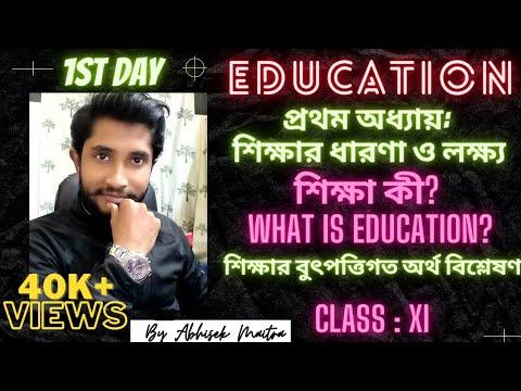 শিক্ষা কী? What is Education? || Class 11 Education 1st Chapter || শিক্ষার ধারণা ও লক্ষ্য