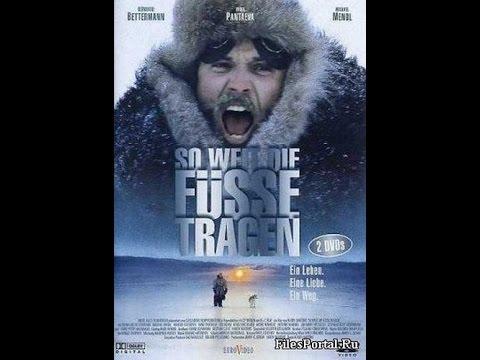 Побег из Гулага / So Weit Die Fusse Tragenpic DVDRip
