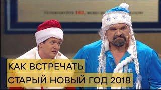 Как встречать СТАРЫЙ НОВЫЙ ГОД 2018 – Дизель Шоу | ЮМОР ICTV