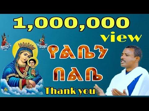 Ethiopia : የልቤን በልቤ ይዤ:  kalegn neger hulu anchin merchalehu: by Dn Zemari Lulseged Getachew.