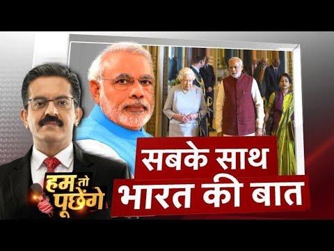 Hum To Puchenge | लंदन में लिंगायत कार्ड | PM Modi in London | News18 India