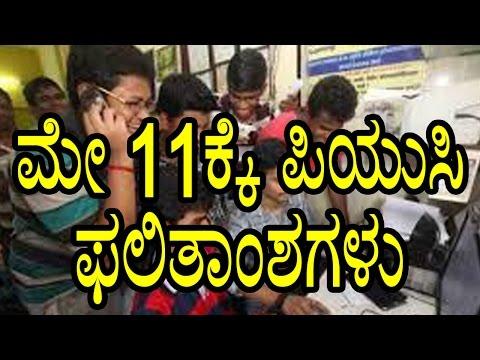 Karnataka News Today : 2nd PUC Results Tomorrow   ಮೇ 11ಕ್ಕೆ ಪಿಯುಸಿ ಫಲಿತಾಂಶಗಳು   YOYO TV Kannada News