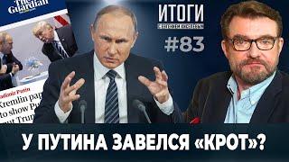 """Секретные """"бумаги Кремля"""""""