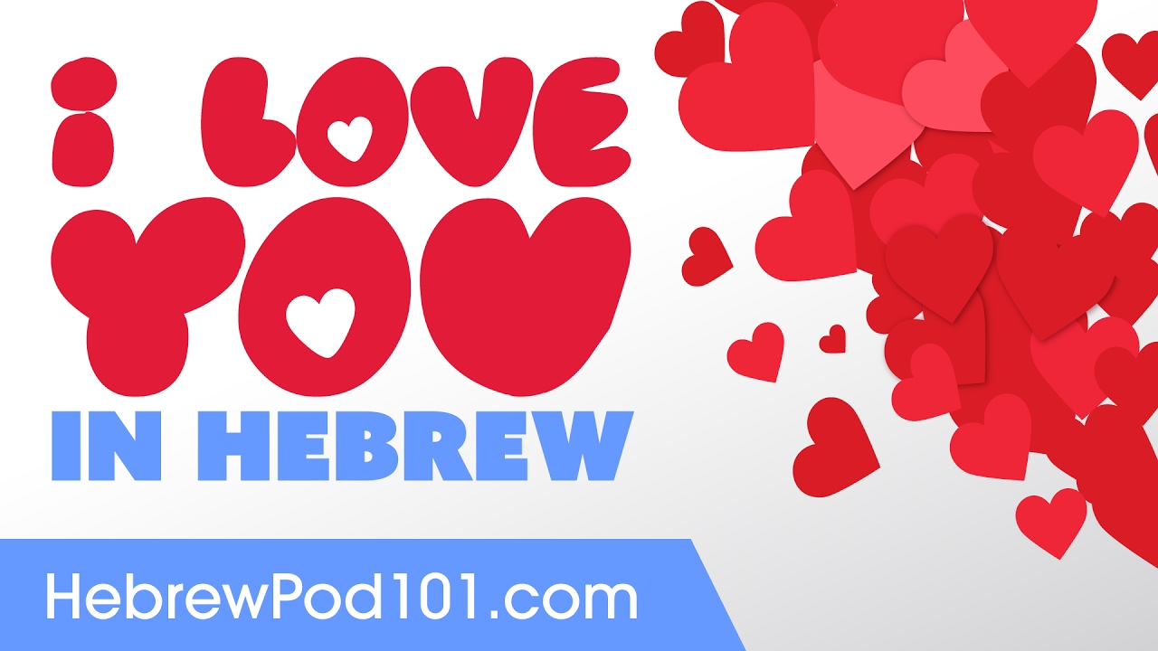 3 Ways to Say I Love You in Hebrew
