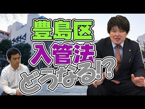入管法改正が及ぼす影響を社会学者の近藤秀将先生が大胆予測!